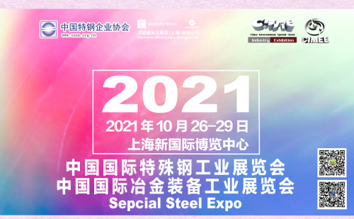 2021年特殊钢展讯:关于2020年特钢行业新闻简报