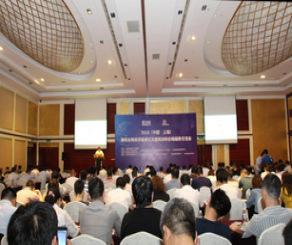 2018(中国•上海)建筑业物资供需模式及建筑材料小鱼儿心水论坛趋势交流会隆重召开