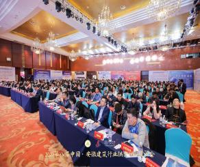 2021第八届中国・安徽建筑行业供需对接交流会盛大召开