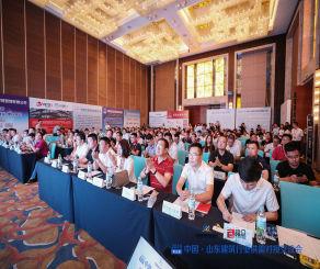2019第五届中国·山东建筑行业供需对接交流会在济南隆重召开