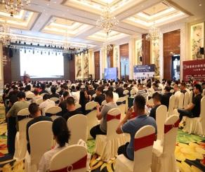 2019第三届中国·福建建筑行业供需对接交流会在福州隆重召开