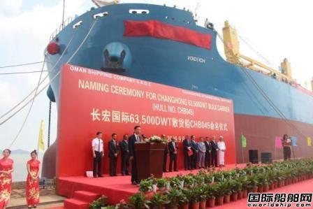 阿曼航运接收舟山长宏国际一艘63500吨散货船