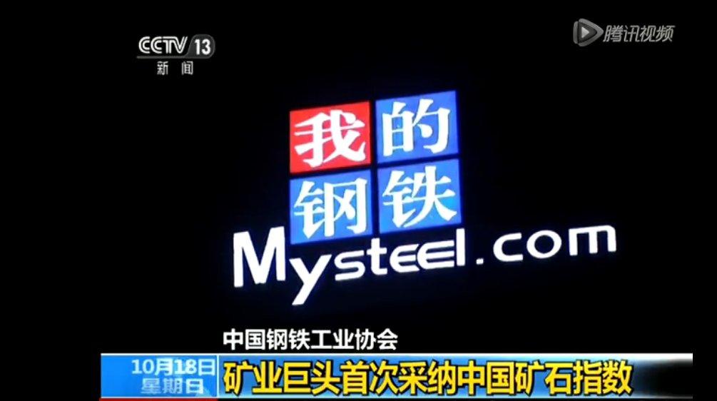 矿业巨头首次采纳中国矿石指数
