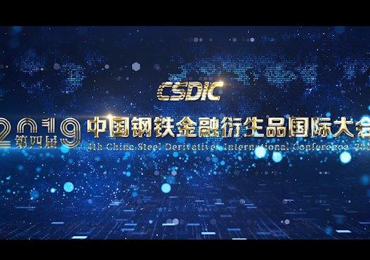 2019年(第四届)中国钢铁金融衍生品国际大会如约而至