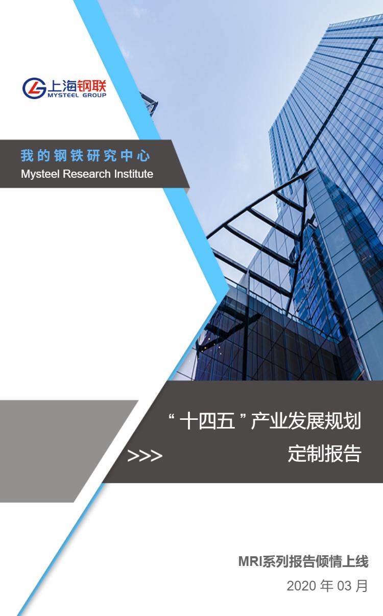 """铜行业""""十四五""""发展规划定制报告框架"""