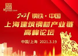 2021��F中��・上海建筑�材�a�I�高峰���