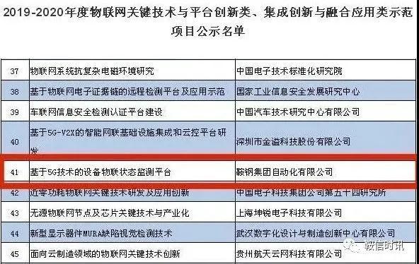 """鞍钢集团""""两化融合""""重要成果获工信部认可"""