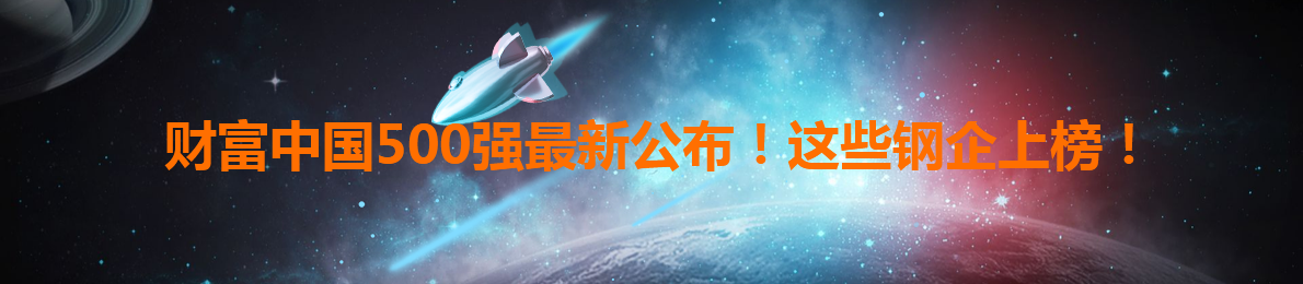 财富中国500强最新公布!这些钢企上榜!
