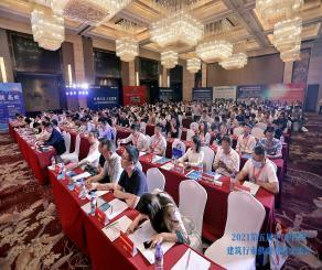 2021第五届中国・四川建筑行业供需对接交流会圆满落幕