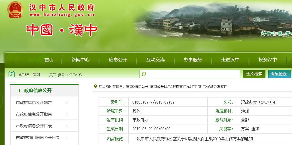 陕西汉中市蓝天保卫战钢铁类2019年工作方案