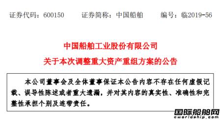 """中国船舶调整重组方案为""""南北船""""合并铺路"""
