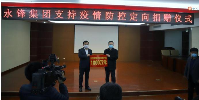 齐河永锋集团捐款2000万元支援疫情防控