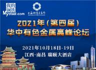 2021年(第四届)华中有色金属高峰论坛
