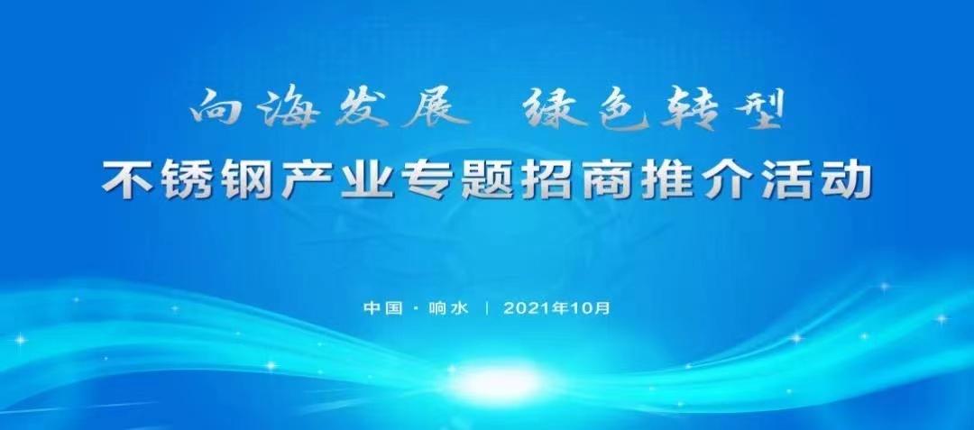 专题:2021中国・响水不锈钢产业高质量发展专题招商会